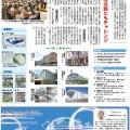 鹿児島建設新聞に掲載されました!